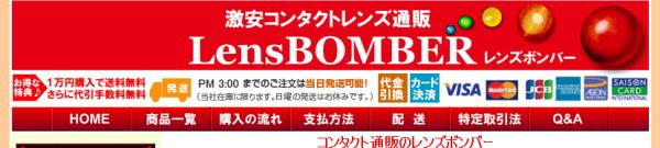 shop-h135-lensbomber