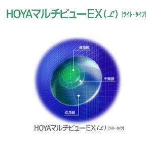 HOYAマルチビューEX(L)[ライト・タイプ]