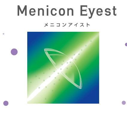 メニコンアイスト