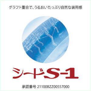 シードS-1